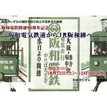 いずみの国歴史館で,秋季企画展「阪和電鉄開通90周年記念 —阪和電気鉄道からJR阪和線へ—」開催