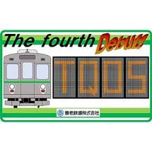 11月6日〜30日養老鉄道,7700系TQ05編成デビューにあわせて記念系統板を掲出