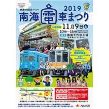 11月9日「南海電車まつり2019」開催