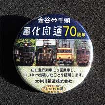 大井川鐵道,「EL列車 チャレンジ744km乗車キャンペーン」実施