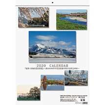 清水薫レイルウェイフォトオフィス『2020年カレンダー「滋賀・淡海を巡る鉄道」』『「滋賀・淡海を巡る鉄道」マスキングテープ』発売