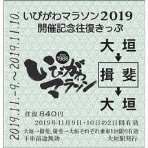 養老鉄道『「いびがわマラソン2019」参加記念往復乗車券』発売