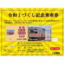上田電鉄「令和1づくし記念乗車券」発売