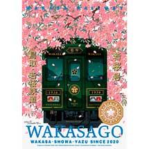 若桜鉄道,観光列車第3弾「若桜」のデザインを発表〜若桜駅の改修・増築も実施〜
