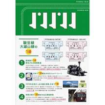 伊豆箱根鉄道「令和1年11月11日記念乗車券セット」発売