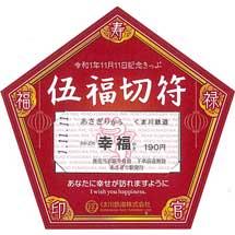 くま川鉄道,『令和1年11月11日記念きっぷ「伍福切符」』発売
