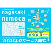長崎地区の次期交通系ICカードの名称が「nagasaki nimoca」に決定
