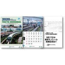 「2020年東京モノレール オリジナルカレンダー」発売