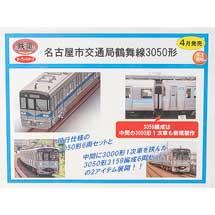 トミーテック,「鉄道コレクション」名古屋市交通局鶴舞線3050形を製品化〜中間に3000形を組み込んだ3059編成も同時に製品化〜