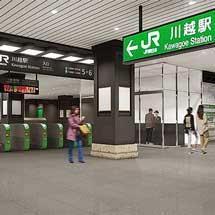 JR東日本,川越駅をリニューアルへ