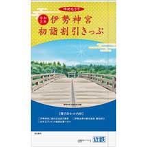 近鉄「伊勢神宮初詣割引きっぷ」など3種類の割引きっぷを発売