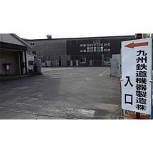 11月16日九州鉄道記念館「九州鉄道機器製造株式会社・工場バックステージツアー」開催