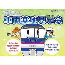 11月16日「大阪モノレール 車両基地見学会」開催