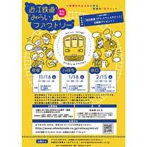 11月16日/1月18日/2月15日「近江鉄道みらいファクトリー」の参加者募集