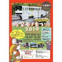 11月16日「多摩モノまつり2019 〜みなさまに感謝を込めて〜」開催
