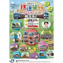 11月17日JR貨物「鉄道貨物フェスティバル in 名古屋」開催