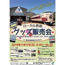 11月17日「ローカル鉄道グッズ販売会2019 in 碓氷峠鉄道文化むら」開催
