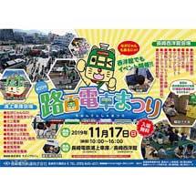 11月17日長崎電気軌道「第20回 路面電車まつり」開催