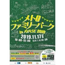 11月17日「メトロファミリーパーク in AYASE 2019」開催