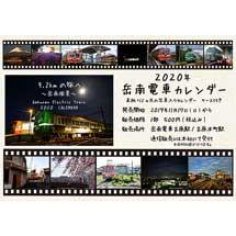 「岳南電車カレンダー2020」発売