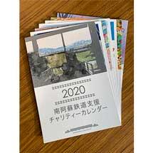 南阿蘇鉄道「南鉄支援チャリティーカレンダー2020」発売