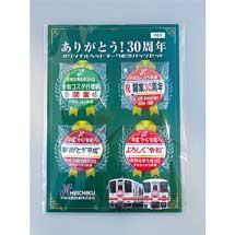 平成筑豊鉄道「ありがとう!30周年記念缶バッジセット」の一般販売を開始