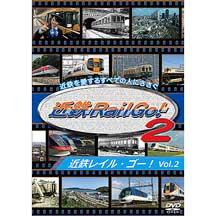 アネック,「近鉄Rail Go! Vol.2」を11月21日に発売