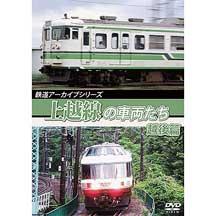 アネック,「上越線の車両たち【越後篇】」を11月21日に発売