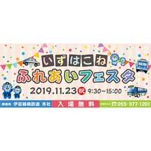 11月23日伊豆箱根鉄道「いずはこね ふれあいフェスタ」開催