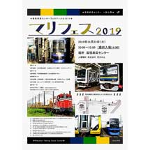 11月23日JR東日本「幕張車両センターフェスティバル 2019」開催