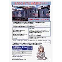 11月23日長野電鉄,「8500系鉄道コレクション発売記念イベント」「8500系T2編成 貸切ツアー」開催