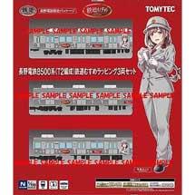 長野電鉄,鉄道コレクション「8500系T2編成鉄道むすめラッピング3両セット」発売