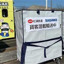 佐川急便・松浦鉄道,11月27日から鉄道貨客混載を開始