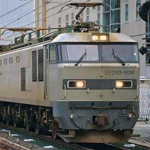 EF510-505が吹田へ