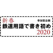 1月11日〜2月3日新津鉄道資料館で「新春 鉄道用語で書き初め 2020」開催