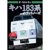 ピーエスジー「ザ・ラストラン キハ183系スラントノーズ」を11月29日に発売