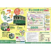 11月30日/12月1日江ノ電,極楽寺検車区で「タンコロまつり2019」開催