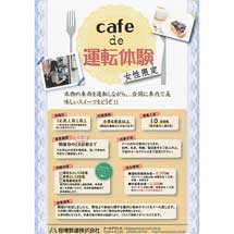 12月1日会津鉄道で女性限定「cafe de 運転体験」開催