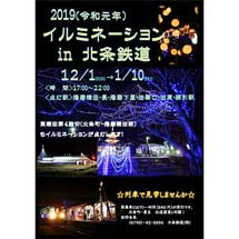 12月1日〜2020年1月10日「2019イルミネーションin北条鉄道」開催