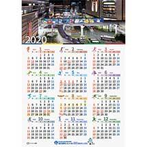 北九州モノレール「2020年度版モノレールカレンダー」配布