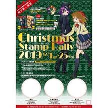 12月1日〜25日京都市営地下鉄×嵐電 クリスマス限定コラボ企画「クリスマススタンプラリー2019」開催