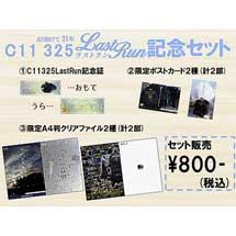 真岡鐵道「C11 325 ラストラン記念セット」発売