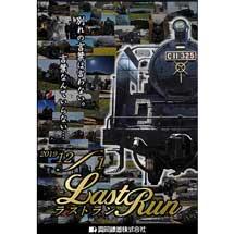 12月1日真岡鐵道,「C11 325 LAST RUN」実施