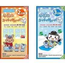 埼玉高速鉄道「ゆく年くる年 冬休みスーパーバリューパチュー」発売