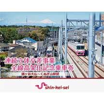 新京成「連続立体交差事業 全線高架化記念乗車券」発売