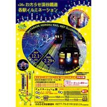 12月1日〜2020年2月29日「第16回わたらせ渓谷鐵道各駅イルミネーション」開催