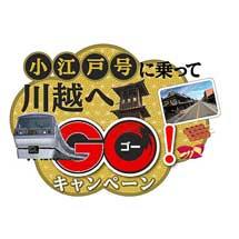 西武,『「小江戸号に乗って川越へGO!」キャンペーン』を実施