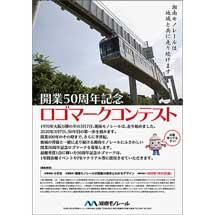 湘南モノレール「開業50周年記念ロゴマークコンテスト」作品募集