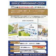 えちぜん鉄道「2020年版 えち鉄オリジナルカレンダー」発売