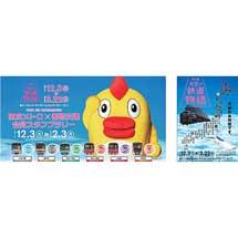 12月2日〜2020年2月3日『「特別展 天空ノ鉄道物語」開催記念 東京メトロ×都営交通 合同スタンプラリー』開催